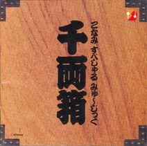 Konami Special Music Senryoubako - 01