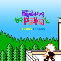 Akumajō Special - Boku Dracula-kun SOUNDTRACKS - 01
