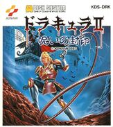 Castlevania II Japan box art