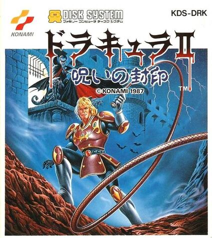File:Castlevania II Japan box art.jpg