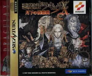 Akumajō Dracula X - Gekka no Yasōkyoku