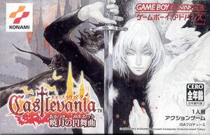 Castlevania Aria of Sorrow - cubierta japón