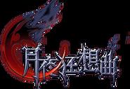 Castlevania - Moonlight Rhapsody - Logo - 01