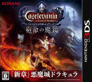 Castlevania Lords of Shadow - Mirror of Fate - Caratula Japonesa