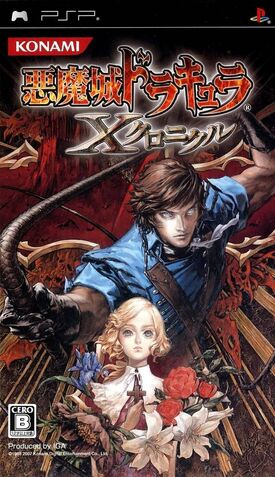 Akumajō Dracula X Chronicle - cubierta japón