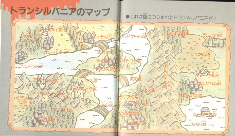 Castlevania World Map.Simon S Quest World Map Castlevania Wiki Fandom Powered By Wikia