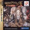 Castlevania - Symphony of the Night (Saturn) - (JP) - 01