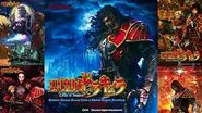 OST 要塞に巣食う巨人 ~ Pachislot Akumajo Dracula Lords of Shadow