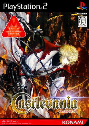 Castlevania Lament Of Innocence Caratula Japonesa