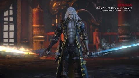 "Akumajo Dracula Lords of Shadow 2 DLC ""Story of Alucard"" PV"