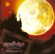 Castlevania - Portrait of Ruin Original Soundtrack