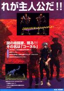 Konamimagazinevolume04-page017