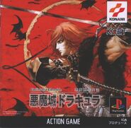 Castlevania Chronicles - (JP) - 02