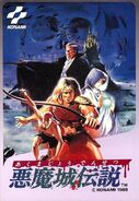 Castlevania III - Dracula's Curse - (JP) - 01