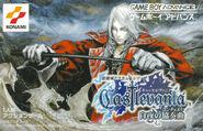 Castlevania - Harmony of Dissonance - (JP) - 01