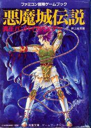 Akumajō Densetsu - Shinsei Vampire Hunters