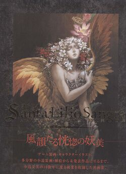 Santa Lilio Sangre ~Akai Yuri~ Ayami Kojima Art Works - 01