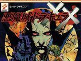 Akumajō Dracula XX: Holy Bible