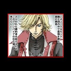 Leon en los cómics <i>Official Koma</i>