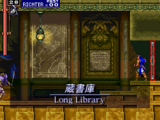 Long Library