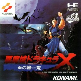 Castlevania-- Rondo of Blood PC Engine
