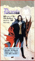 DX Jap Manual Dracula