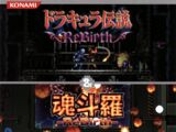 Castlevania: The Adventure ReBirth & Contra ReBirth Original Soundtrack
