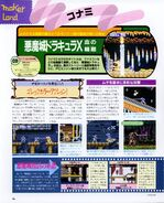 PC Engine Fan July1993 P036