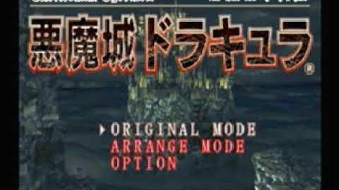 PS1 悪魔城年代記 悪魔城ドラキュラ OP