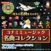 Konami Music Masterpiece Collection - 01
