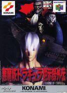 Castlevania legacy jp