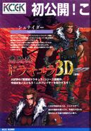 Konamimagazinevolume04-page016
