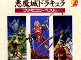 Akumajō Dracula Famicom Best