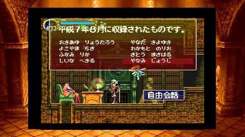 Castlevania SotN (J) - Secret Sound Test (Voice Actors Special) English Translation