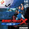 Castlevania - Rondo of Blood - 01