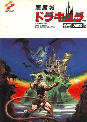 Akumajō Dracula MSX2