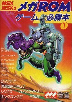 MSX Guide