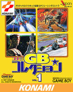 Konami GB Collection, Vol. 1 - (JP) - 01