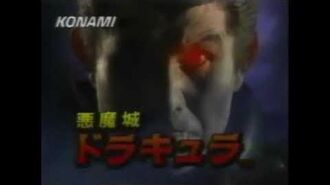 Akumajou Dracula Commercial for the Famicom Disk System