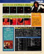 Dengeki Nintendo64 018 021 copy