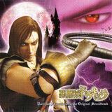 Pachislot Akumajō Dracula Original Soundtrack