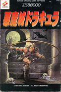 Castlevania Chronicles - (JP) - 01