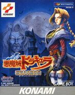 Castlevania Legends - (JP) - 01
