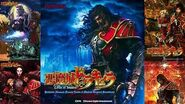 OST VS機械獣 ~ Pachislot Akumajo Dracula Lords of Shadow