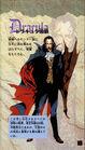 DX Jap Manual Dracula.JPG