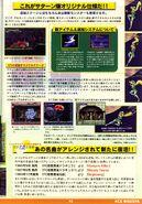 Konamimagazinevolume06-page43