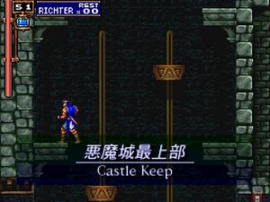 Castle Keep | Castlevania Wiki | FANDOM powered by Wikia