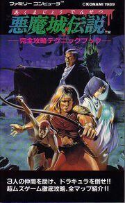 Tokuma Shoten Akumajō Densetsu Guide Book