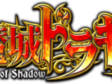 Pachislot Akumajō Dracula: Lords of Shadow