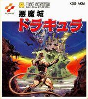 Akumajō Dracula - Famicom Disk System